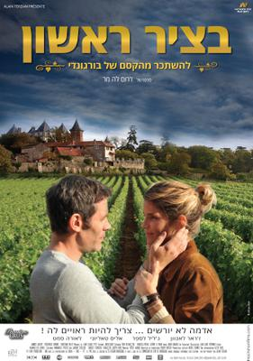 Premiers crus - Poster - Israel