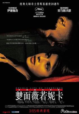 La Doble vida de Verónica - poster Taiwan