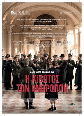 Francofonia - Poster - Greece