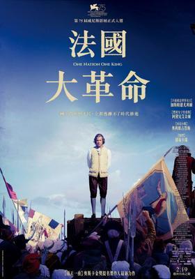 Un pueblo y su rey - Taiwan