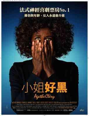 Agathe Cléry - Poster- Taïwan