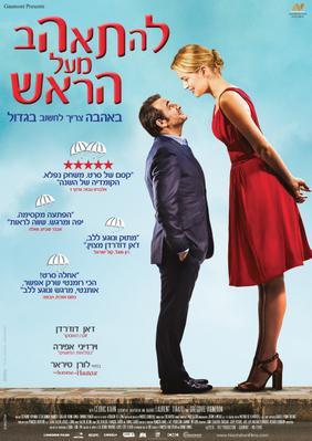 Un hombre de altura - Poster - Israel