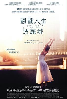 Polina - Poster-Hong-kong
