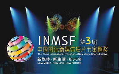Festival international de nouveaux médias pour le court-métrage de Shenzhen (Kingbonn) - 2012