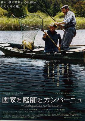 画家と庭師のカンパーニュ - Poster - Japon