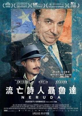 Neruda - Poster-Hong-Kong