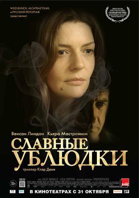 Bastards - Poster - Russia