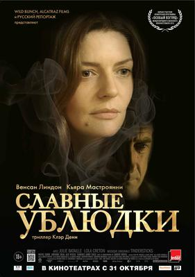 Los Canallas - Poster - Russia