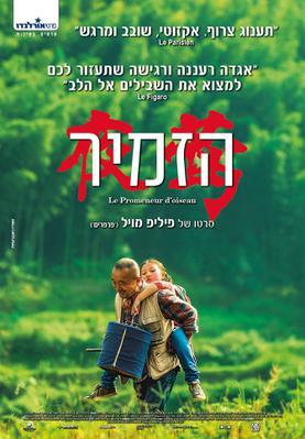 Le Promeneur d'oiseau - Poster - Israel