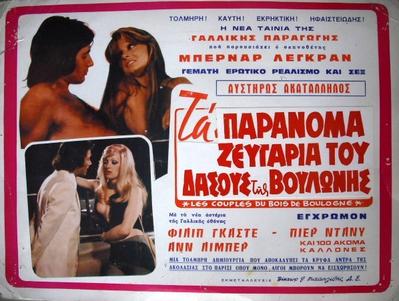 Les Couples du bois de Boulogne - Poster Grèce