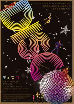 Disco - Poster - Japon