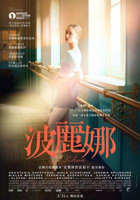 Polina, danser sa vie - Poster-Taiwan