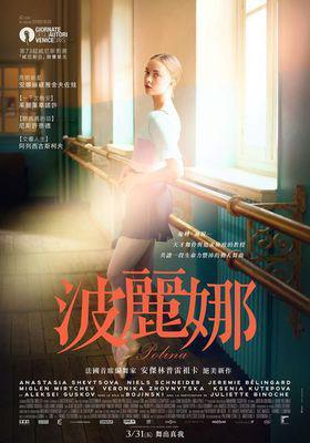 Polina - Poster-Taiwan
