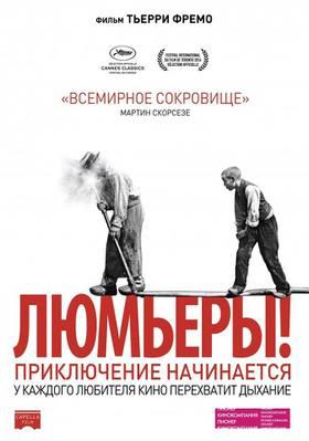 Lumière ! L'aventure commence - Poster - Russie