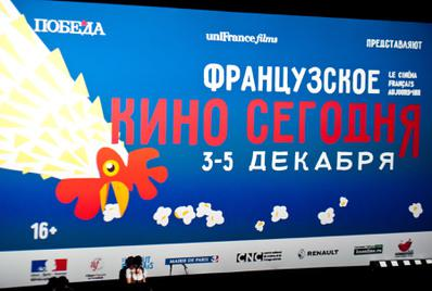 An excellent year for the 17th French Cinema Today Festival in Russia