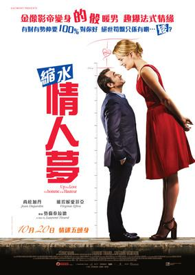 Up for Love - Poster - Hong Kong