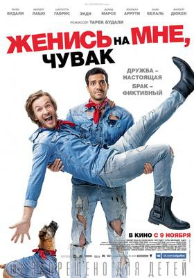 Epouse-moi mon pote - Poster - Russia