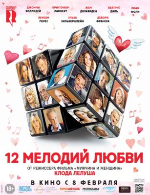 Chacun sa vie - Poster - Russia