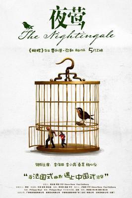 Le Promeneur d'oiseau - poster - Chine 7