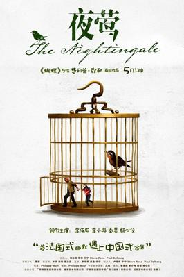 The Nightingale - poster - Chine 7