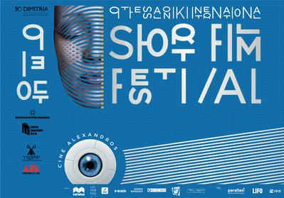 TISFF - 2015