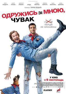 Epouse-moi mon pote - Poster - Ukraine