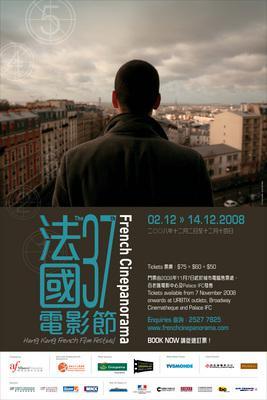 Festival de Cine Francés de Hong Kong - 2008