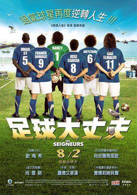 Seigneurs - Poster Taiwan