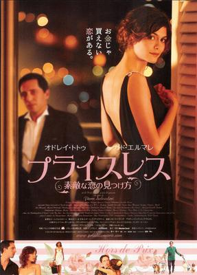 プライスレス 素敵な恋の見つけ方 - Poster - Japon