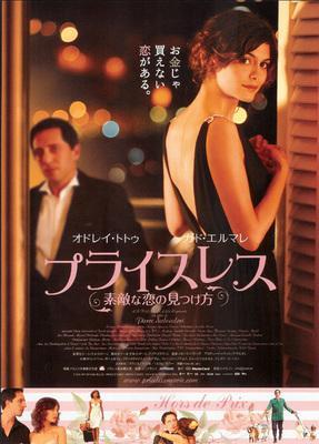 Un engaño de lujo - Poster - Japon