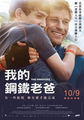 De toutes nos forces - Poster - Taïwan