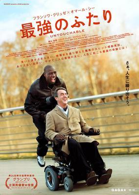 Intouchables - Poster - Japon