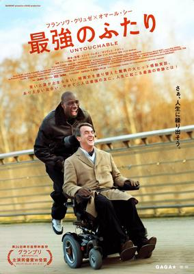 The Intouchables - Poster - Japon