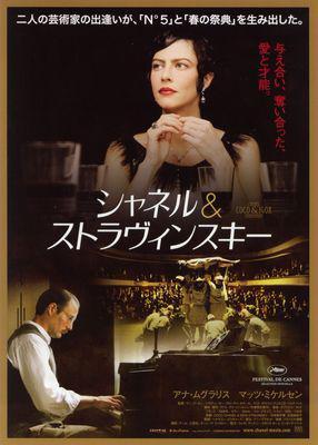 Coco Chanel & Igor Stravinsky - Poster - Japon