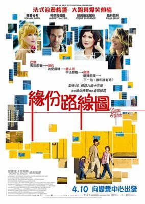 Nueva vida en Nueva York - Poster - Hong Kong