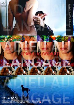Goodbye to Language - Poster - Japan