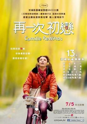 Camille redouble - Poster Taiwan