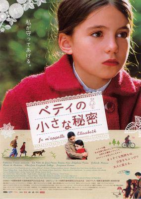 Je m'appelle Elisabeth/ ベティの小さな秘密 - Poster - Japon