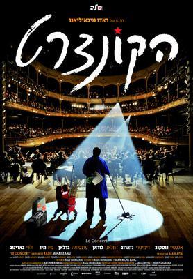 Le Concert - Affiche Israel