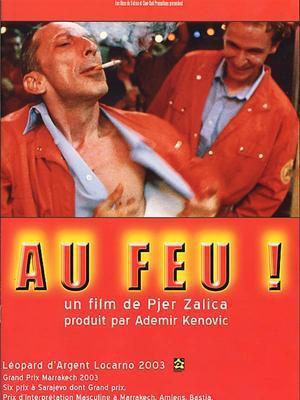 Au feu ! / 仮題:火事だ!