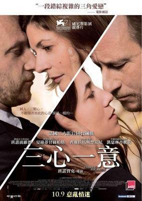 3 Hearts - Poster - Taïwan