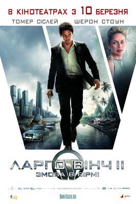 Largo Winch II - Poster - Russie