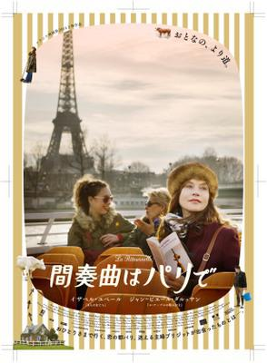 Paris Follies - Poster - Japan