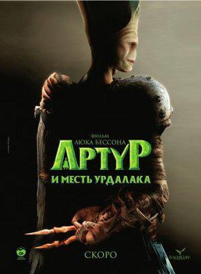 Arthur et la vengeance de Maltazard/アーサーと魔王マルタザールの逆襲 - Poster - Russia