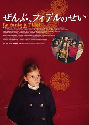 La Culpa la tiene Fidel  - Poster - Japon