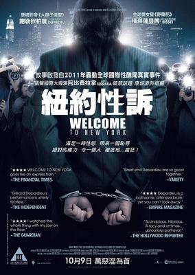 Welcome to New York - Poster - Hong Kong