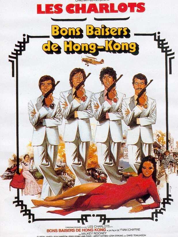 Desde Hong-Kong con amor