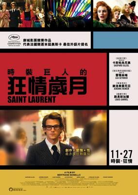 Saint Laurent - Poster - Hong Kong 2