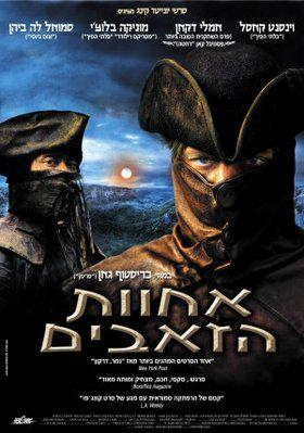 Brotherhood of the Wolf - Poster Israël