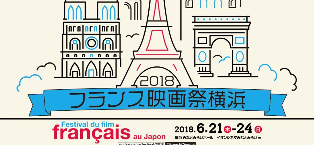 26e Festival du Film Français au Japon